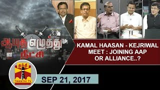 (21/09/2017) Ayutha Ezhuthu Neetchi : Kamal Hassan - Kejriwal meet : Joining AAP or Alliance?