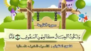 download lagu Learn The Quran For Children : Surat 101 Al-qari'ah gratis