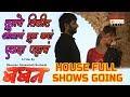 भाऊसाहेबला लोकांचा खांद्यावर घेवून जल्लोश | Baban Marathi Movie Housefull