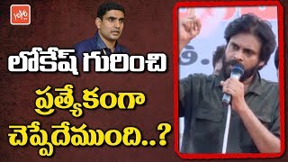 Pawan Kalyan Strong Counter to Nara Lokesh | Janasena Porata Yatra