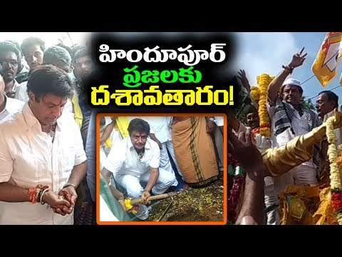 Balayya Dasavatharam in Hindupur| TDP MLA Balakrishna Inaugurates Several Activities In Hindupur