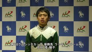 20200903サッポロクラシックカップ 石川倭騎手
