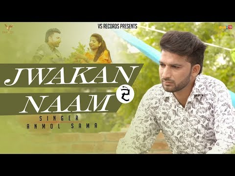 JWAKAN DE NAAM || Anmol Sama || VS RECORDS || LATEST PUNJABI SONG 2017