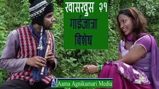 Nepali comedy Khas Khus 21 (18 august 2016) Gaijatra bishesh  by www.aamaagni.com