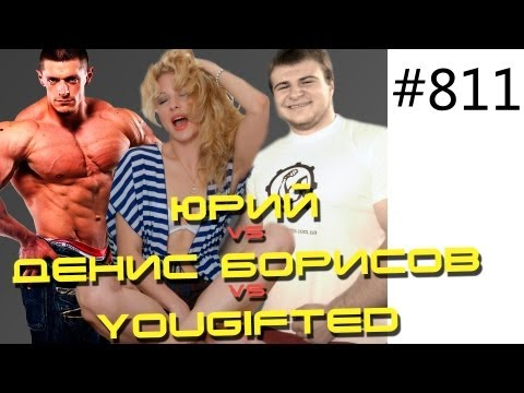 Юрий Спасокукоцкий vs Денис Борисов vs YouGifted. Правильная техника или работа с большим весом.