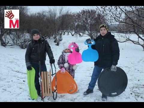 Катаемся с горки, испытываем санки, ледянка, санки-тарелка, сноуборд с снежной горки