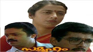 Kalimannu - Samooham - Malayalam Full Movie