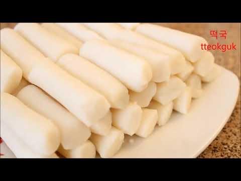Comida Coreana: Como hacer 떡 tteok