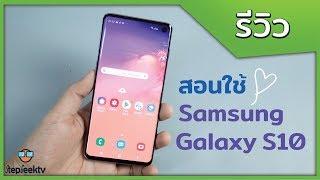 สอนใช้ Samsung S10 Series ซื้อมาแพงต้องใช้ให้คุ้ม !!