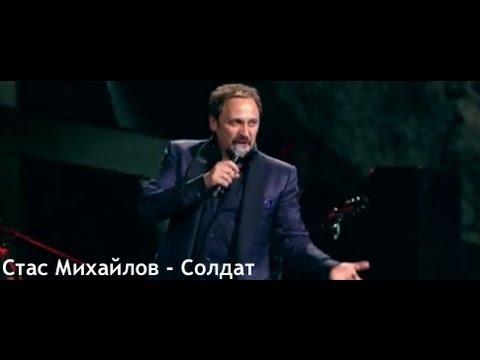 Стас Михайлов - Солдат (Live)