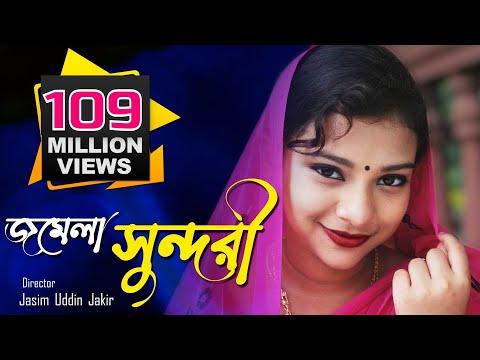 New Bangla Movie   Junior Jomela Sundori   Orginal Copy - 2016   Directed By - Jasim Uddin Jakir