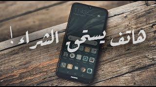 Huawei Y7 Prime 2019 | الموبايل يستاهل ؟