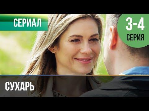 ▶️ Сухарь 3 и 4 серия - Мелодрама | Сухарь фильм - Русские мелодрамы