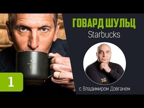 Говард Шульц — Starbucks / Владимир Довгань / История ничему не учит #1