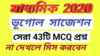 Madhyamik Geography Suggestion 2020 WBBSE/Class10 west bengal board of secondary education