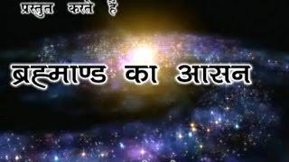 Brahmanda Ka Aasn