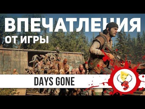 Days Gone: зомби и открытый мир для PS4