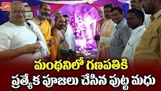 TRS MLA Candidate Putta Madhu Ganapathi Pooja in Manthani | Telangana | CM KCR