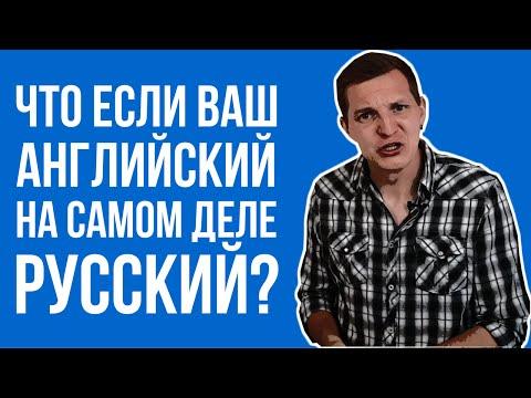 (НЕ) УРОК #1. Что если ваш английский на самом деле русский?