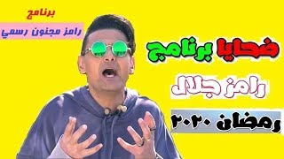 رامز جلال رمضان 2020.. مجنون رسمي بـ200 مليون جنيه
