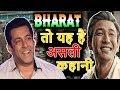 BHARAT फिल्म की कहानी में छुपा है बड़ा रहस्य। Salman Khan PBH News