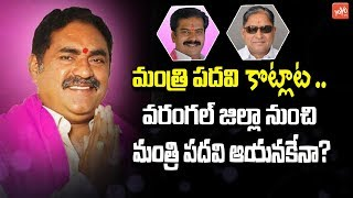 TRS MLA's Fight For Ministry In Warangal District | Errabelli Dayakar Rao | CM KCR