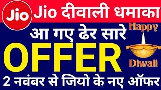 Reliance Jio Diwali DHAMAKA OFFER | All New Offer of Jio Diwali Dhamaka Offer by Indian Jugad Tech