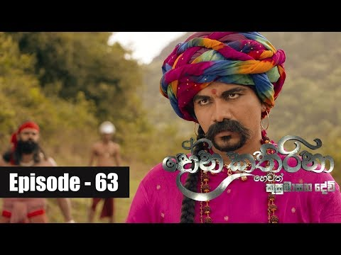 Dona Katharina | Episode 63 19th September 2018