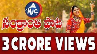 Sankranthi Song 2018  Mangli  Full Song  mictv