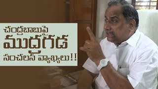 Face To Face With Mudragada Padmanabham Over EBC Reservation