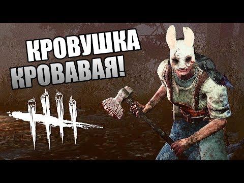 Dead by Daylight ► КРОВУШКА КРОВАВАЯ!
