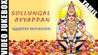 Ayyappa Devotional Songs Jukebox | Tamil Bakthi Padalgal | Tamil Devotional Video Songs Collection