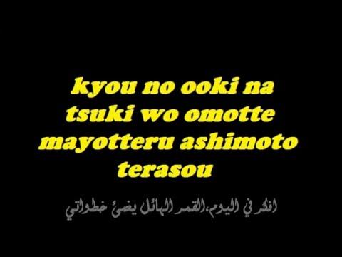 Naruto Shippuden Opening 14 Tsuki no Ookisa   Nogizaka46 Full Lyrics   TeaLoad   مترجم