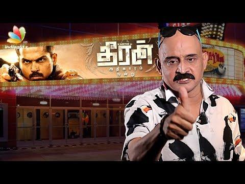 Theeran Athigaram Onru (2017) - Vimarsanam | தீரன் அதிகாரம் ஒன்று - சினிமா திரை விமர்சனம் | Movie Review
