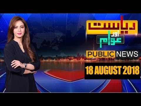 Riyasat Aur Awam with Farah Sadia   18 August 2018   Public News thumbnail