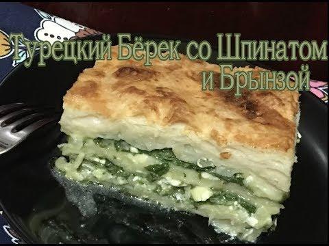 Турецкий Бёрек со Шпинатом и Брынзой. Ispanaklı Börek
