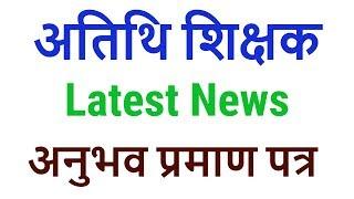 Atithi Shikchhak Latest News ANUBHAV PRAMAN PATRA