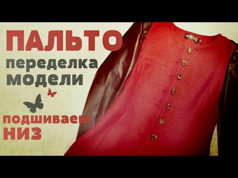 Декор пальто своими руками - модные переделки
