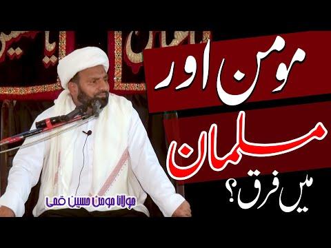 Momin Aur Musalmaan Mayn Farq..?? | Maulana Momin Hussain Qumi | 4K