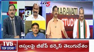 అగ్రిగోల్డ్ ఆస్తులపై కన్నేసింది ఎవరు..? | Top Story With Sambasiva Rao