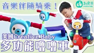 Creative Baby創寶貝 國民版多功能滑板車嚕嚕車