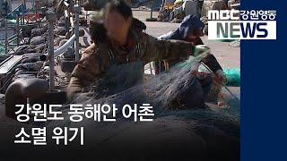 R]강원도 동해안 어촌 소멸 위기