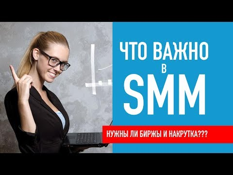 Что важно в SMM. Стоит ли накручивать подписчиков и активность пользователей.