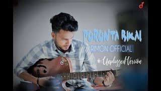 Poronta Bikal l Rimon Hossain l Unplugged Version l Rimon Official