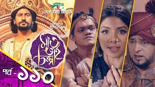 সাত ভাই চম্পা | Saat Bhai Champa |  EP 110 |  Mega TV Series | Channel i TV