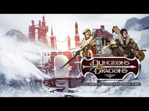 Dungeons & Dragons: (почти) всё по-взрослому!