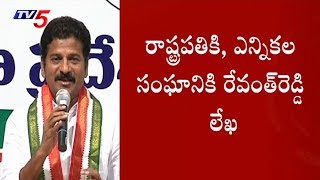 Revanth Reddy Writes Letter to President and Election Commission Over TRS MLA's