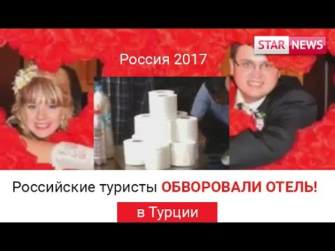 Российские туристы обворовали отель в Турции