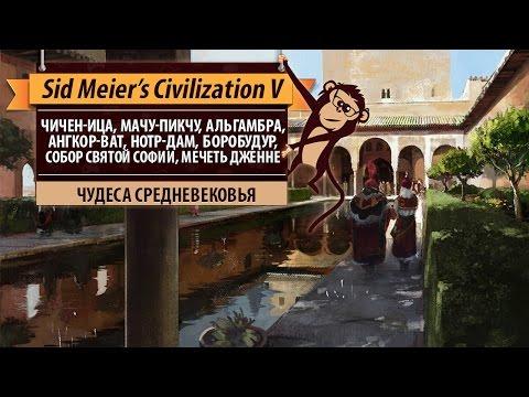 Чудеса средневековья в Sid Meier's Civilization V. Чичен-Ица, Мачу-Пикчу, Альгамбра и другие