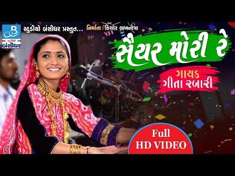 GEETA RABARI new dayro 2018 - સૈયર મોરી રે - geeta rabari songs